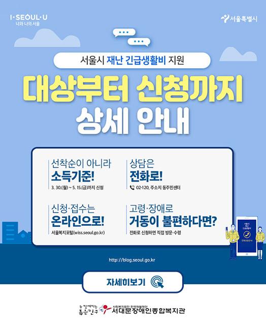 서울시 재난긴급생활비 지원