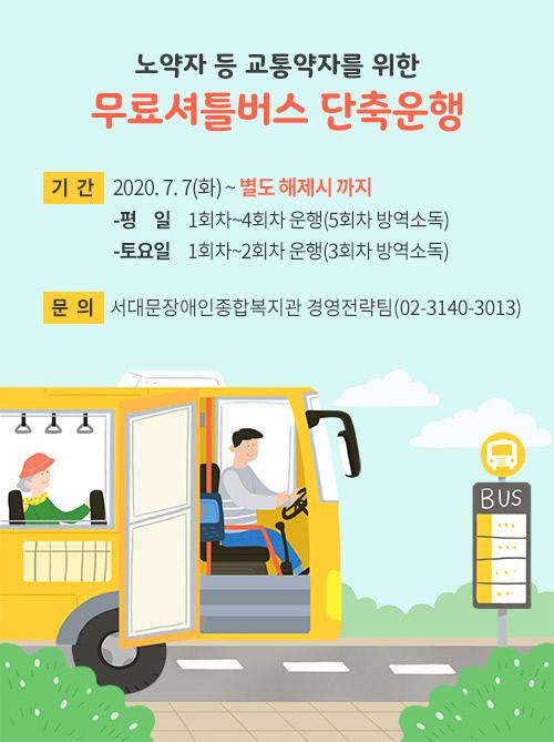 노약자 등 교통약자를 위한 무료셔틀버스 일시 운영중단.png