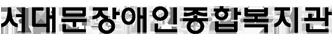 서대문장애인종합복지관 직원 공개채용 최종합격자 발표 > 직원채용