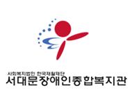 서대문장애인종합복지관